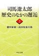 司馬遼太郎 歴史のなかの邂逅 徳川家康~高田屋嘉兵衛 (3)