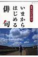 いまからはじめる 俳句 別冊NHK俳句