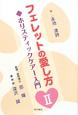 フェレットの愛し方 ホリスティックケアー入門 (2)
