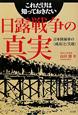 日露戦争の真実 これだけは知っておきたい 日本陸海軍の〈成功〉と〈失敗〉