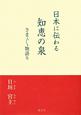 日本に伝わる 知恵の泉 さまざま物語り