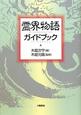 霊界物語 ガイドブック