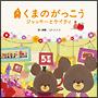 映画「くまのがっこう~ジャッキーとケイティ」オリジナル・ソングブック(通常盤)