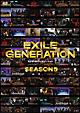EXILE GENERATION SEASON5