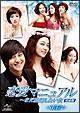 恋愛マニュアル~まだ結婚したい女<完全版> DVD-SET 2