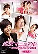 恋愛マニュアル~まだ結婚したい女<完全版> DVD-SET 1
