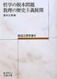 哲学の根本問題・数理の歴史主義展開 田辺元哲学選3