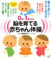 脳を育てる赤ちゃん体操 0歳~1歳児の 本当の意味で「頭のいい子」に育てるために