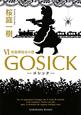 GOSICK-ゴシック- 仮面舞踏会の夜 (6)