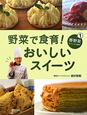 野菜で食育!おいしいスイーツ 春野菜でつくるお菓子 (1)