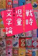 戦時児童文学論 小川未明、浜田広介、坪田譲治に沿って