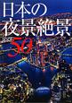 日本の夜景絶景50