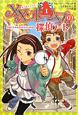 XX-ダブルエックス-・ホームズの探偵ノート 名画「すみれ色の少女」の謎(1)