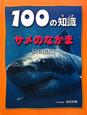 100の知識 サメのなかま