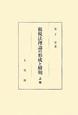 租税法理論の形成と解明(上)