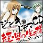 ジンキ・エクステンド~リレイション~ ドラマCD(DVD付)