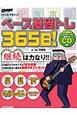 ベース基礎トレ 365日! CD付 継続は力なり!!