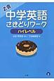 中学英語 さきどりワーク ハイレベル CD付 Z会
