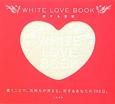 WHITE LOVE BOOK 恋する日記