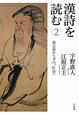 漢詩を読む 謝霊運から李白、杜甫へ (2)