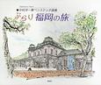 ぶらり福岡の旅 中村洋一葦ペンスケッチ画集