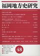 福岡地方史研究 特集:峠・街道・宿場町 福岡地方史研究会会報「年報」(48)