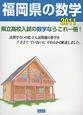 福岡県の数学 2011 県立高校入試問題解説書