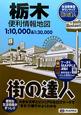 街の達人 栃木<2版> 便利情報地図