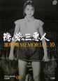 黒澤明 MEMORIAL10 隠し砦の三悪人 DVDブック (8)