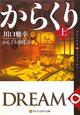 からくり夢時計(上) DREAM∞CLOCKS