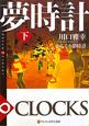 からくり夢時計(下) DREAM∞CLOCKS