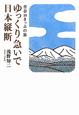 ゆっくり急いで日本縦断 青春18きっぷの旅