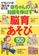 赤ちゃんの知能を伸ばす 脳育あそび150 ママとパパが「脳力」を育てる!