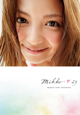 mikko23 矢野未希子写真集
