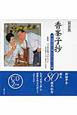 香峯子抄<朗読版> CD2枚組 夫・池田大作と歩んだひとすじの道