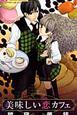 美味しい恋カフェ