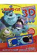 ディズニー 3Dブック モンスターズ・インク 見たことないような3D絵本!