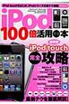 iPodを100倍活用する本 iPod touchをはじめ、iPodシリーズの裏