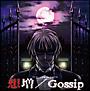 咎狗の血 ドラマCD「想増/Gossip」