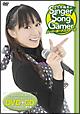 今井麻美のSinger Song Gamer Super Bonus Stage