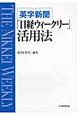「日経ウィークリー」活用法 英字新聞