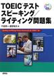 TOEICテスト スピーキング/ライティング問題集 CD付