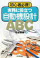 実務に役立つ自動機設計 ABC 初心者必携!