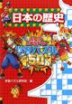 日本の歴史 学習パズル50