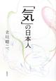 「気」の日本人