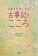 古事記の「こころ」 日本を元気にする
