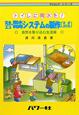 完全エコ・雨水利用システムの製作<増補改訂版> トイレに雨水を! 自然を取り込む生活術