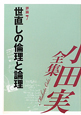 小田実全集 評論 世直しの倫理と論理 (7)