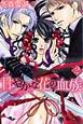 甘やかな花の血族 (2)