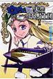 天空少女騎士団 (1)